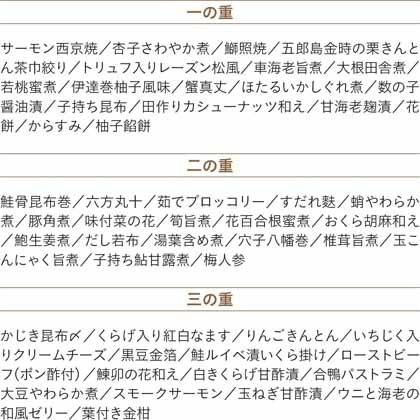 【早割】道場六三郎監修 おせち料理三段重