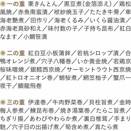【早割・配達希望日可】たん熊北店監修 和風三段重おせち