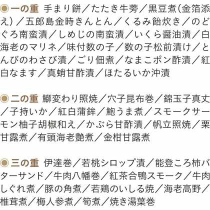 【早割・配達希望日可】加賀屋監修 北陸おせち 三段重