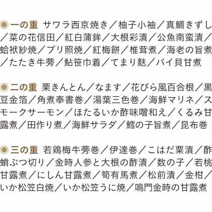【早割・配達希望日可】金沢迎賓館 金茶寮監修 和風おせち 三段重