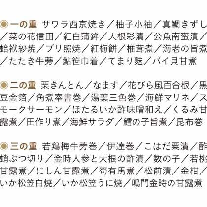 【早割】金沢迎賓館 金茶寮監修 和風おせち 三段重