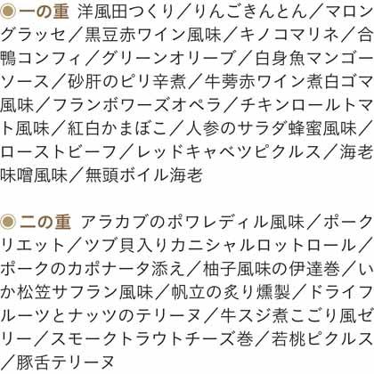 【早割】坂井宏行監修 洋風おせちセット
