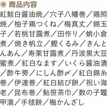 【早割・配達希望日可】割烹料亭 千賀 迎春おせち料理「舞千」