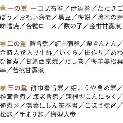【早割・配達希望日可】京菜味 のむらおせち「八坂」