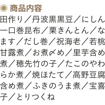 【早割】カモ井 和風おせちセット17品