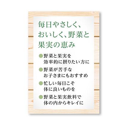 野菜生活100スムージー豆乳バナナミックス