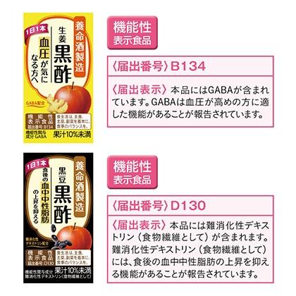 黒酢ドリンク3種セット