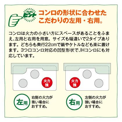 ステンレス製 コンロ奥活用ラック 78.5cm(左用)