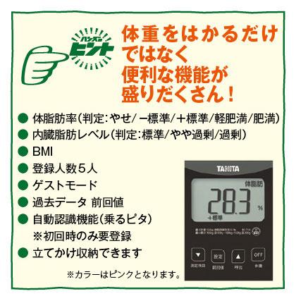 タニタ 体組成計 BC−718(ピンク)