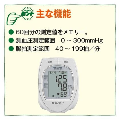 タニタ 手首式血圧計 BP−211