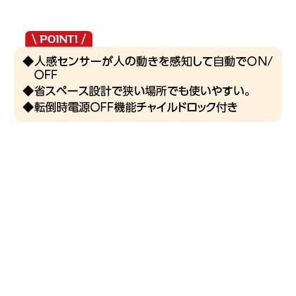 <アイリスオーヤマ>人感セラミックヒーター(ホワイト)