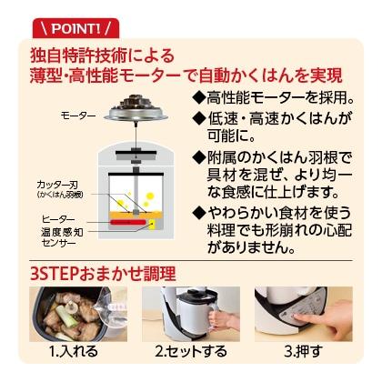 <山本電気>電気調理器 「Shunsai Pro」