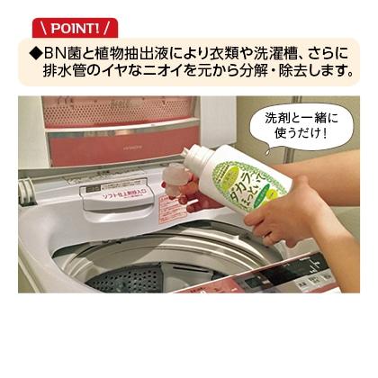 衣類・洗濯槽消臭剤 ダカラ〜ほっといて