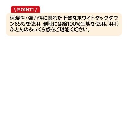 <西川>羽毛掛けふとん(ピンク系)