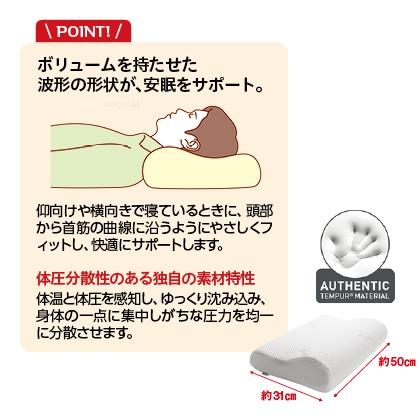 <テンピュール(R)>オリジナルネックピロー(Mサイズ)