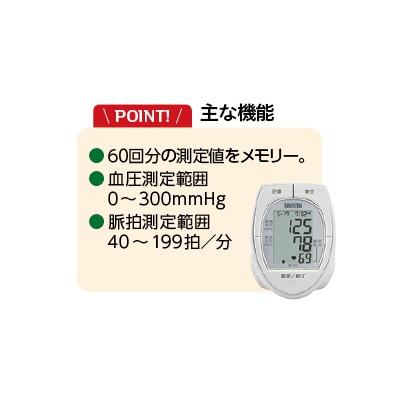 <タニタ>手首式血圧計 BP−211