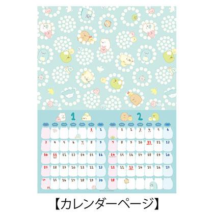 すみっコぐらしカレンダー(B3)