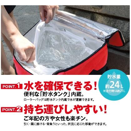 〈貯水タンク内蔵〉EX.48 ローラーバッグ「スーパーグランデ」