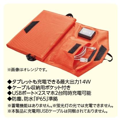 ポータブルソーラー充電器14W(カモフラ)