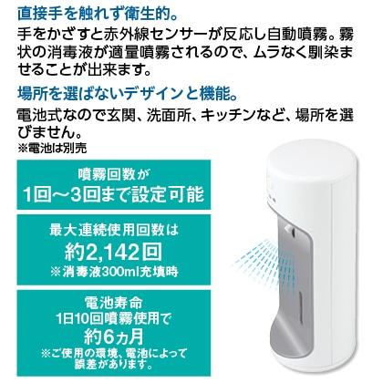 自動消毒液噴霧器ウイルッシュ