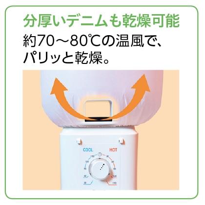 シワを伸ばす乾燥機「アイロンいら〜ず2」