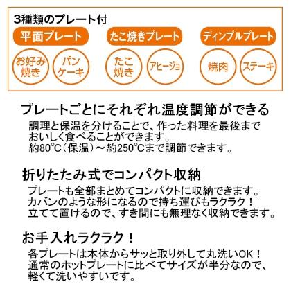 〈アイリスオーヤマ〉両面ホットプレート(オレンジ)