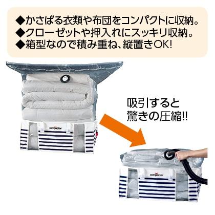 〈コンパクター〉圧縮ボックス マリン柄(XXL 2個)