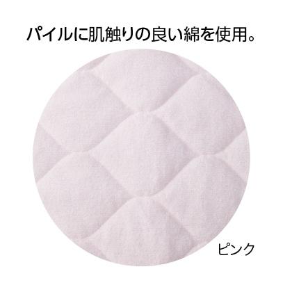 置くらく敷パッド 綿シンカーパイル敷パッド(シングル)ピンク