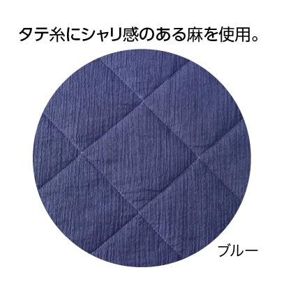置くらく敷パッド 麻入り綿ちぢみ敷パッド(シングル)ブルー