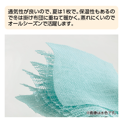 〈クムコ〉三河木綿6重ガーゼケット(グリーン)