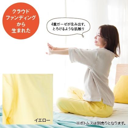 〈クムコ〉三河木綿4重ガーゼホームウェア トップス(イエロー L)
