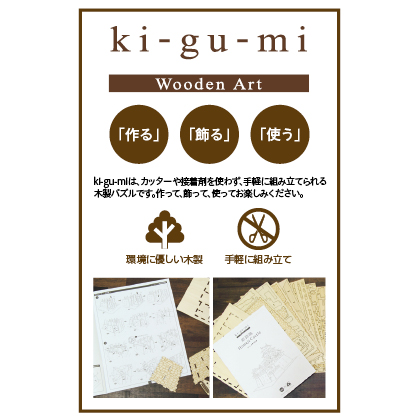 Wooden Art ki−gu−mi(熊本城 くまモンプレート付)