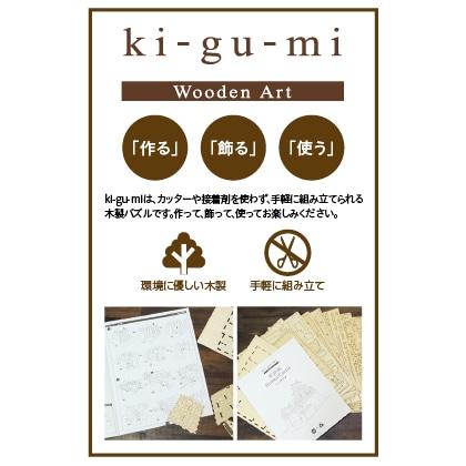 Wooden Art ki−gu−mi(松本城)