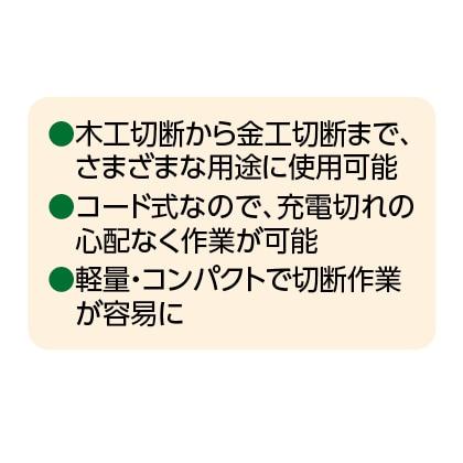 〈ブラック・アンド・デッカー〉電動ノコギリ