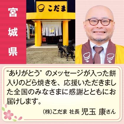 「ありがとう」焼印餅入どら焼き(小倉)