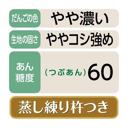〈セイヒョー〉笹だんご(つぶあん20個)