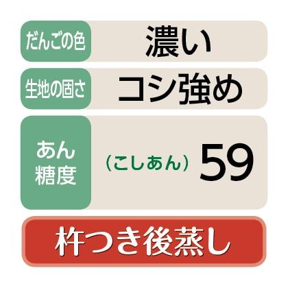 〈金澤屋〉笹だんご(こしあん50個)