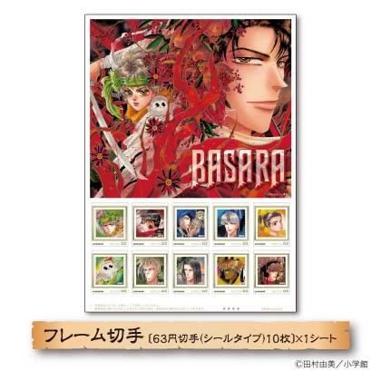 『BASARA』連載開始30周年記念フレーム切手セット