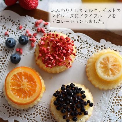 果実のマドレーヌ8個詰合せ