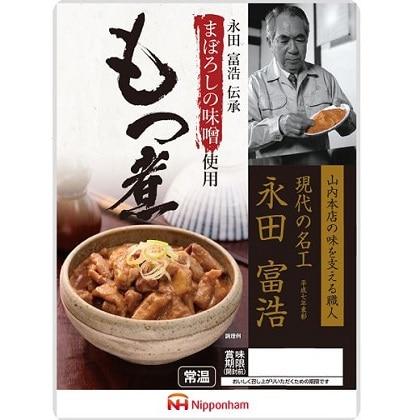 まぼろしの味噌使用もつ煮