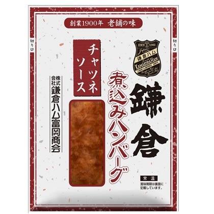 鎌倉煮込みハンバーグ(チャツネソース)