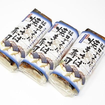 福井でつくった焼きさば寿司(3本)