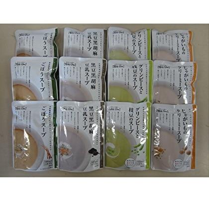 冷やして美味しい野菜スープ 4種12個セット