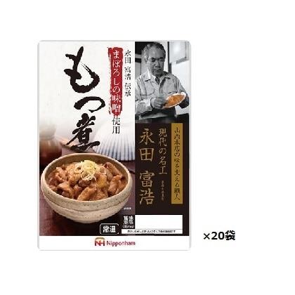 まぼろしの味噌使用もつ煮 20食