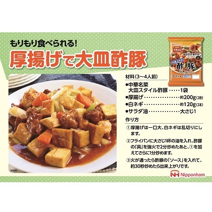 中華名菜大皿スタイル酢豚