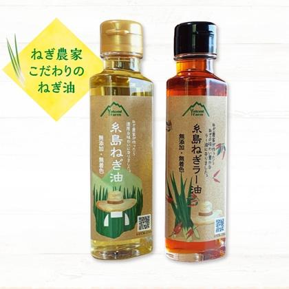 糸島ねぎ油&ドレッシングボトルセット