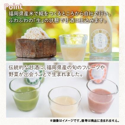 にじいろ甘酒3色セット(アルコールゼロ)