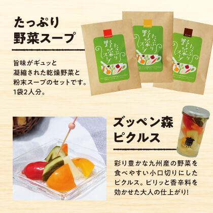 たっぷり野菜スープと九州産野菜を使ったズッペン森ピクルスのセット