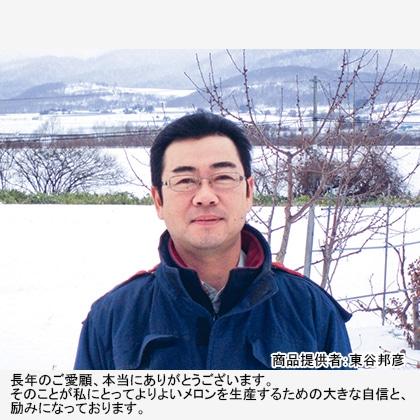 【期間限定商品】富良野メロン 2kg×2