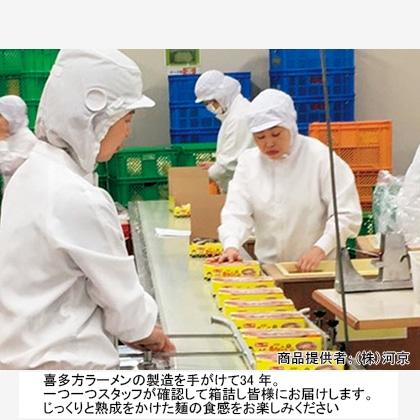河京の喜多方生ラーメン 10食